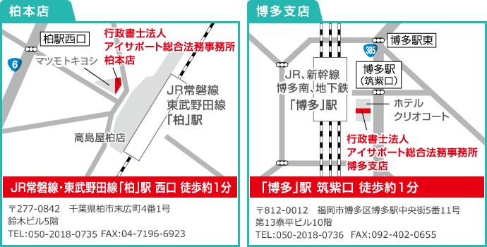 本店と支店の地図